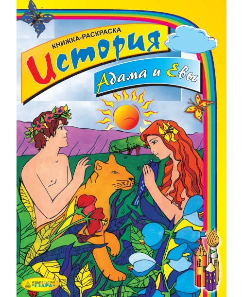"""Раскраска """"История Адама и Евы"""""""