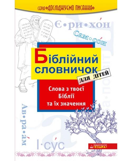 Біблійний словничок для дітей