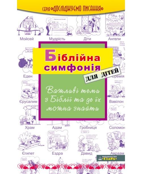 Біблійна симфонія для дітей