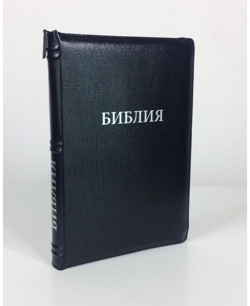 Библия 077 (Синодальная)