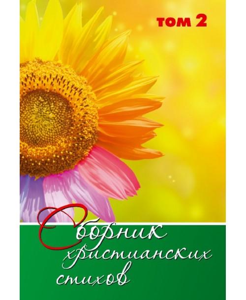 Сборник христианских стихов. 2 тома