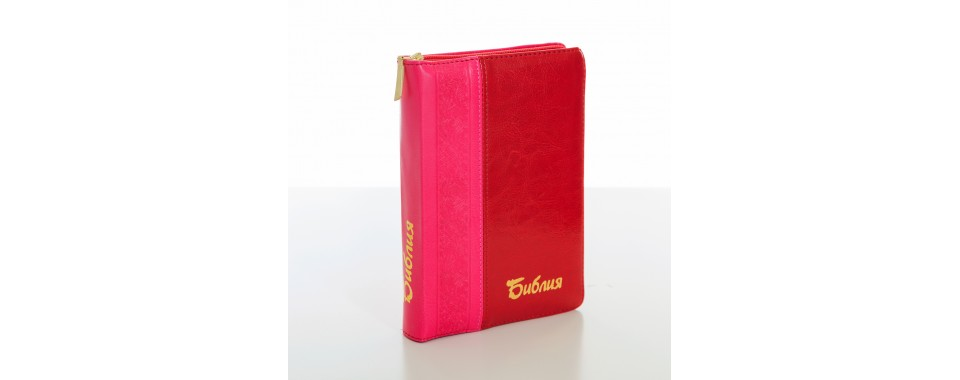 Библия 045