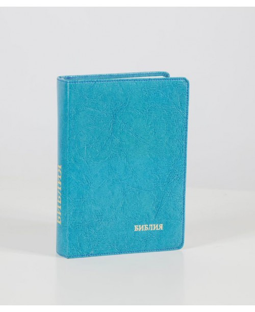 Библия 045 (Без индексов, без замка) синод. перевод