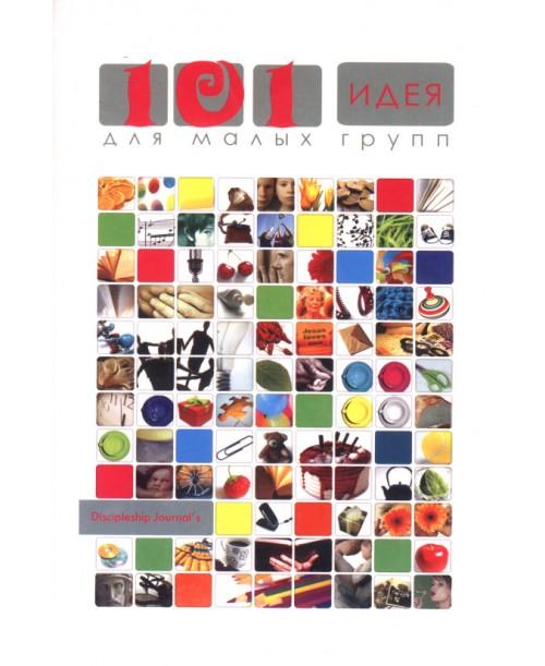 101 идея для малых групп