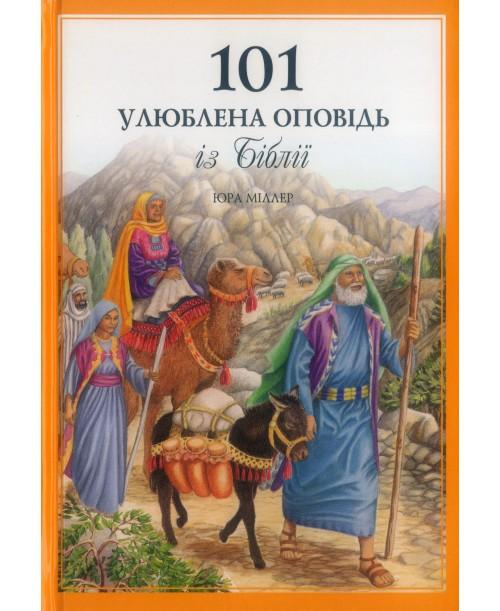 101 улюблена оповідь із Біблії