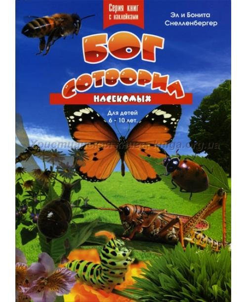 Бог сотворил насекомых
