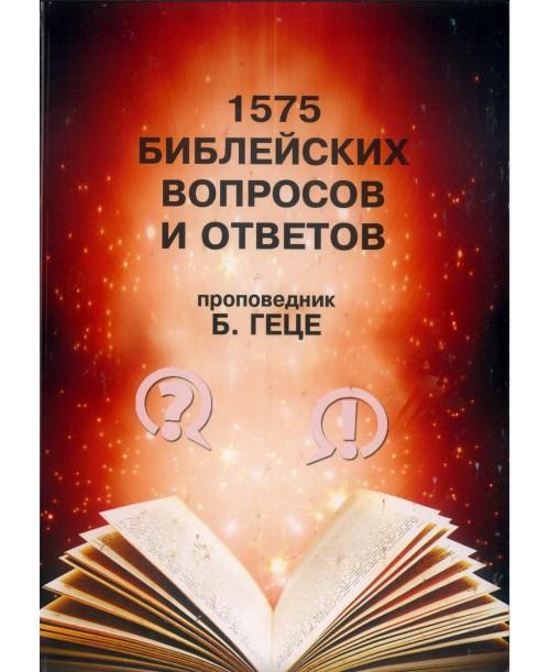 1575 библейских вопросов и ответов