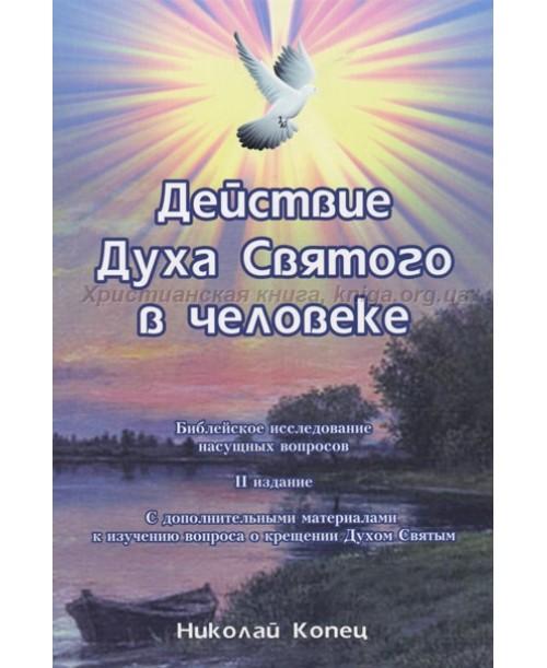 Действия Духа Святого в человеке. ІІ издание
