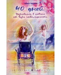 40 дней: укрываясь в ковчеге от бурь инвалидности