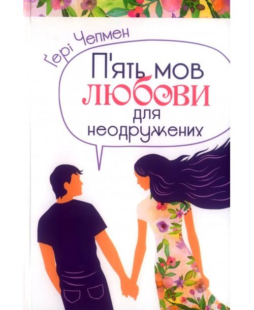 П'ять мов любови для неодружених