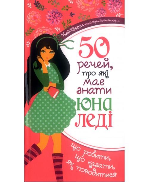 50 речей, про які має знати юна леді