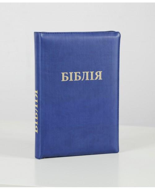 Біблія 077 (Замок), І. Огієнко