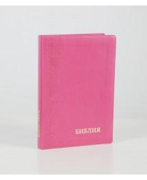 Библия 075 (Индексы, без замка) синод. перевод