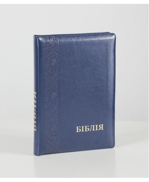 Біблія 077 (Індекси, Замок), І. Огієнко