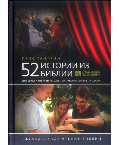 52 истории из Библии. Тверд. обл.