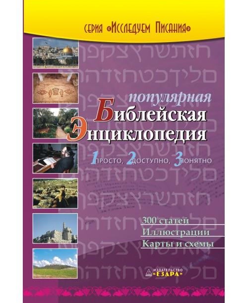 Популярная Библейская энциклопедия