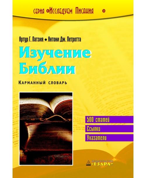 Вивчення Біблії