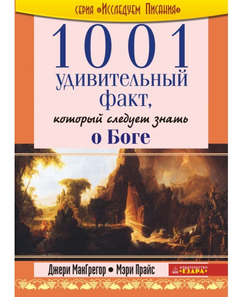 1001 удивительный факт, который следует знать о Боге