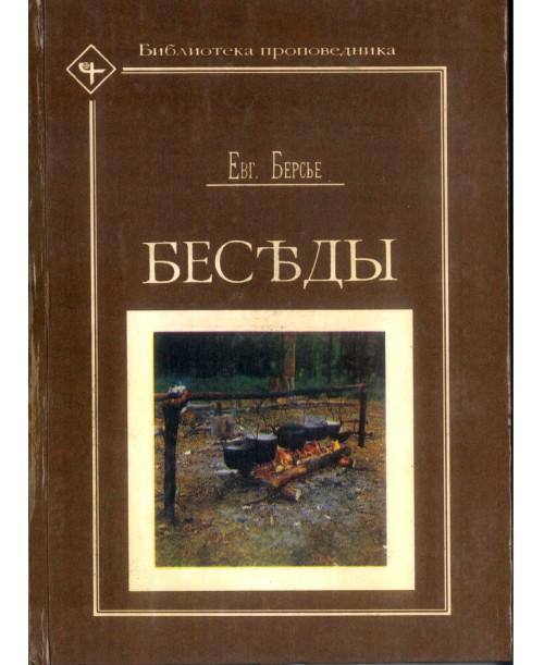 Беседы Берсье 1, 2 том