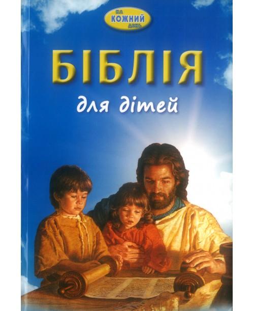 Біблія для дітей на кожний день