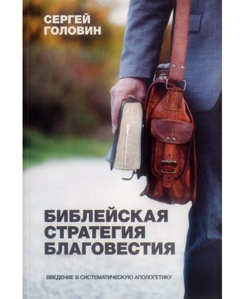 Библейская стратегия благовестия