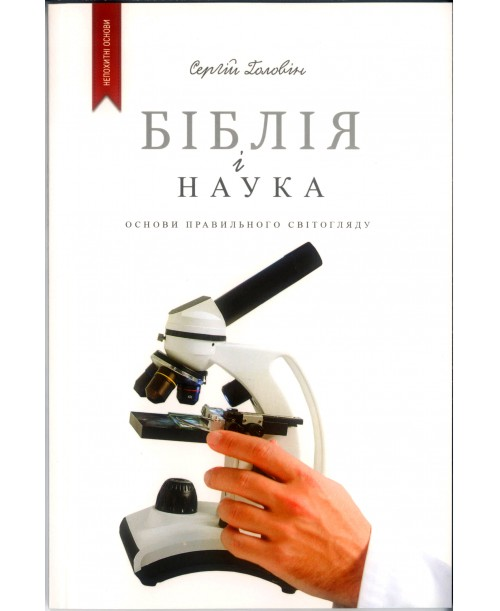 Біблія і наука