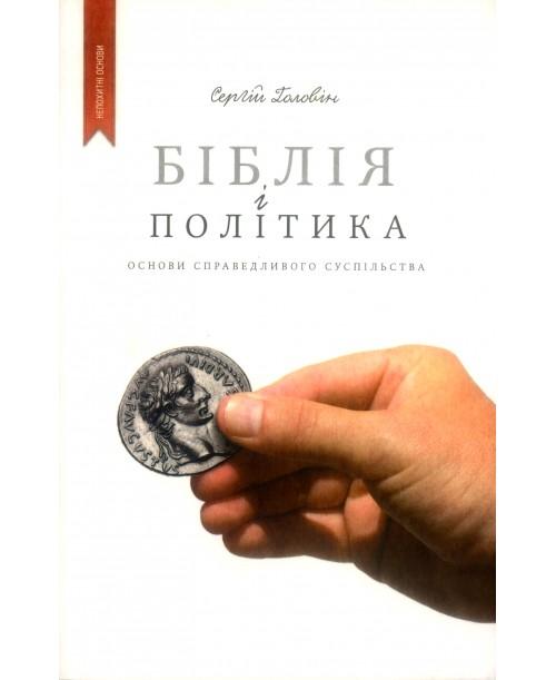 Біблія і політика