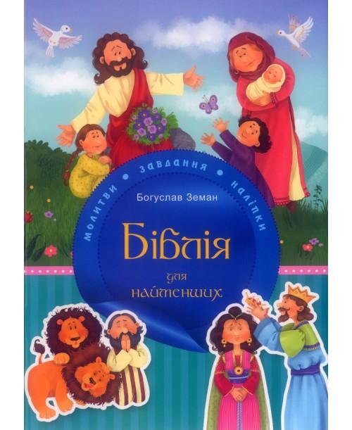 Біблія для найменших