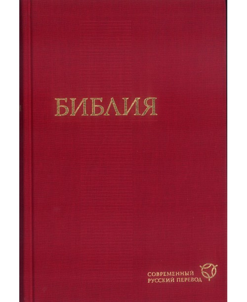 Библия 073. Современный русский перевод