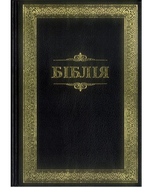 Біблія 053