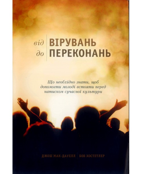 Від вірувань до переконань