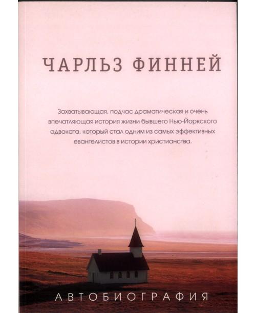 Автобиография Чарльз Финней