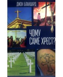 Чому саме Хрест?