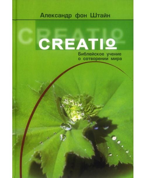 Creatio. Библейское учение о сотворении мира