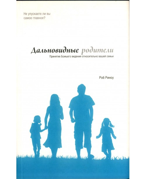 Дальновидные родители