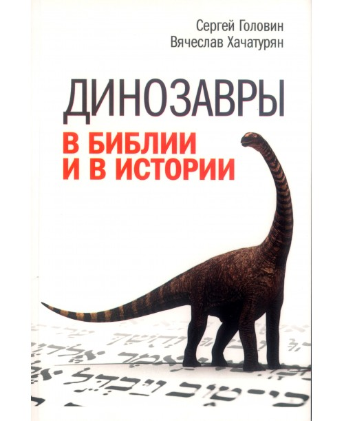 Динозавры в Библии и в истории