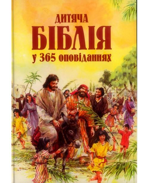 Дитяча Біблія у 365 оповіданнях