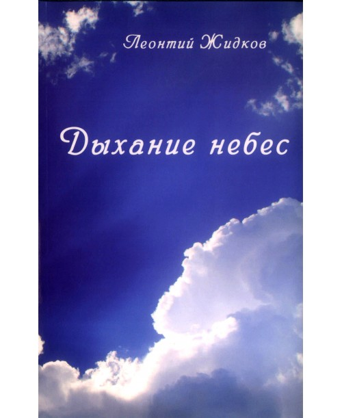 Дыхание небес