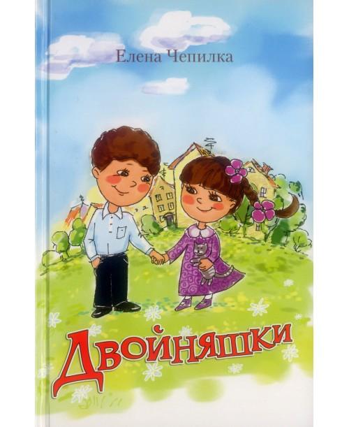 Двойняшки. Рассказы для детей