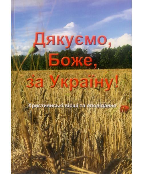 Дякуємо, Боже, за Україну!