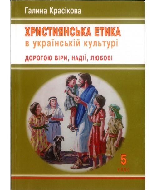 Християнська етика в українській культурі 5 клас Дорогою віри, надії, любові