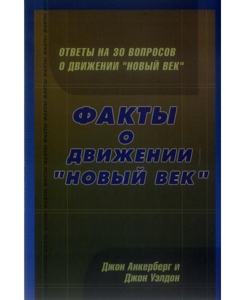 """Факты о движении """"Новый век"""""""