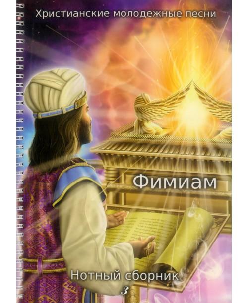 Фимиам + DVD. Христианские молодежные песни
