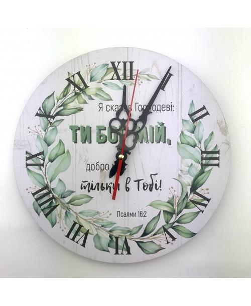"""Годинник настінний """"Я сказав Господеві: ти Бог мій, добро моє тільки в Тобі!"""""""