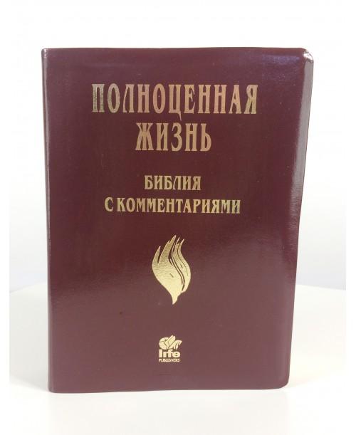 """Библия с комментариями """"Полноценная жизнь"""" 077 TI"""