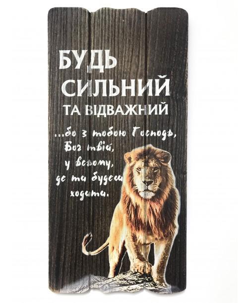 """Декоративна табличка """"Будь сильний та відважний..."""""""