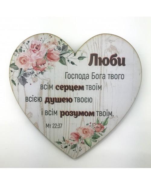 """Табличка-серце """"Люби Господа Бога твого"""""""