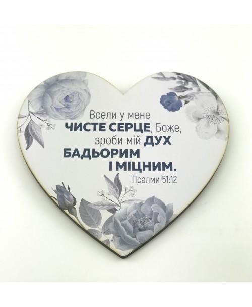 """Табличка-серце """"Всели у мене чисте серце, Боже, зроби мій дух бадьорим і міцним."""""""