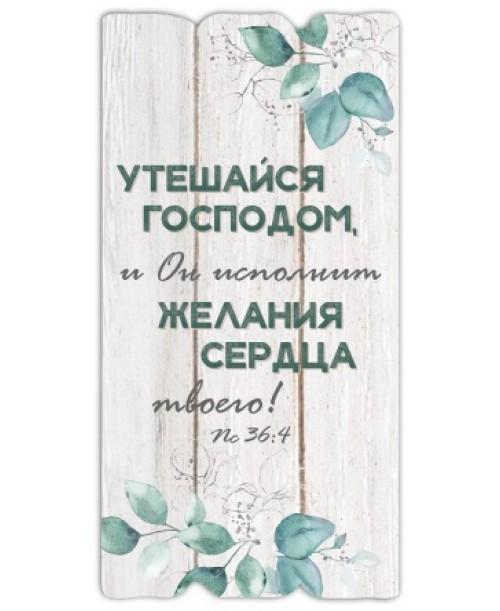 """Декоративна табличка """"Утешайся Господом, и Он исполнит желания сердца твоего"""""""