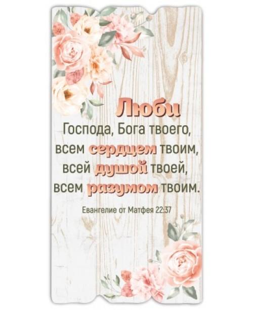 "Декоративна табличка ""Люби Господа Бога твоего всем сердцем твоим"""